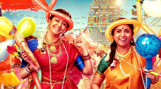 Jackpot Jyothika and Revathi