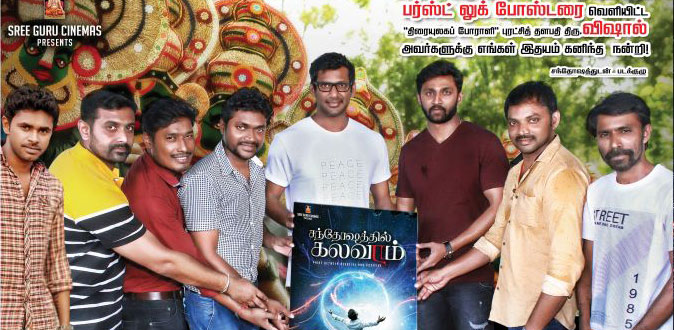 Vishal launches the first look of 'Santhoshathil  Kalavaram'