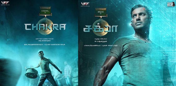 விஷாலின் புதிய படம் 'சக்ரா' பஸ்ட் லுக் வெளியாது!