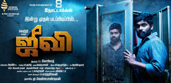 'JIIVI' Movie Press Release