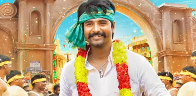 'SeemaRaja' got the U certificate