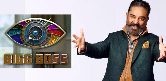 'பிக் பாஸ் 4' குழுவுக்கு கமல் போட்ட புது கண்டிஷன்!