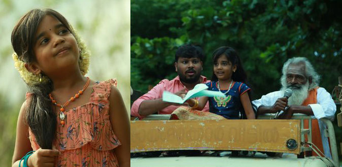 24 சர்வதேச விருதுகளை வென்ற 'சின்னஞ்சிறு கிளியே' 24 ஆம் தேதி ரிலீஸ்