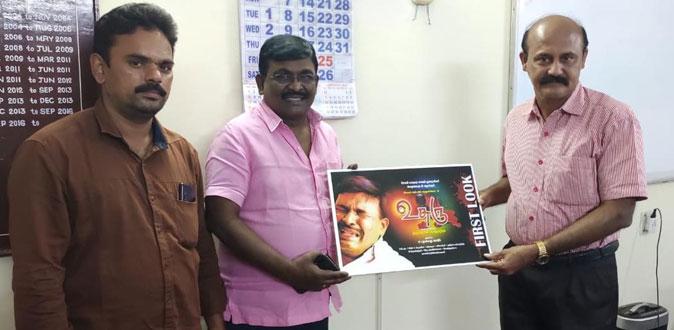 காமெடி நடிகர் பெஞ்சமி இயக்கியிருக்கும் 'உசுரு' - ஃபர்ஸ்ட் லுக் ரிலீஸ்