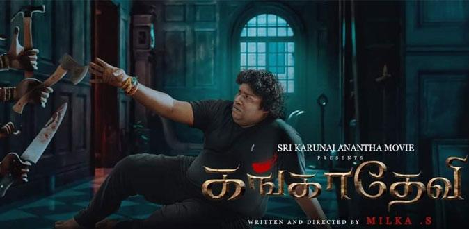 யோகி பாபுவின் 'கங்கா தேவி' படத்தின் பர்ஸ்ட் லுக் ரிலீஸ்!