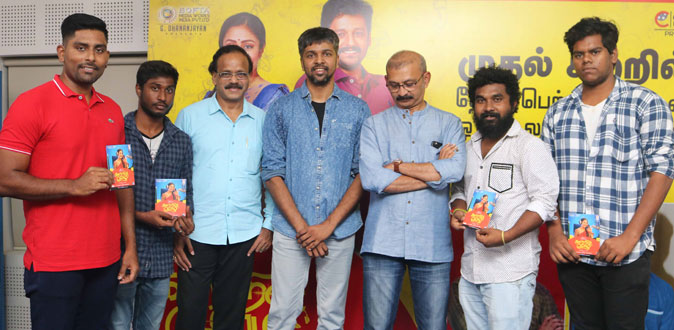 'Kaatrin Mozhi' Lyric Writing Contest - Press Release