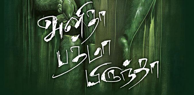 சினிமாவின் கசப்பான உண்மைகளை சொல்ல வரும் 'அனிதா பத்மா பிருந்தா'!