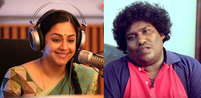 Yogi Babu plays a came role in Jyotika's 'Kaatrin Mozhi'