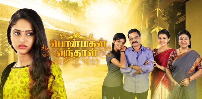 Vijay Matinee Thodargal