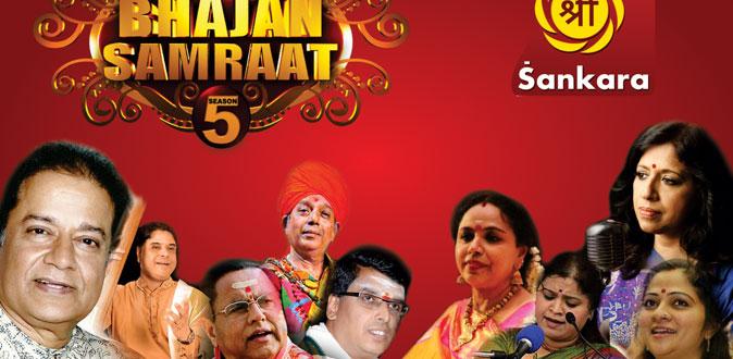 பஜன் சாம்ராட் சீஸன் – 5