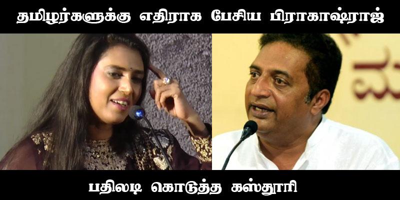 தமிழர்களுக்கு எதிராக பேசிய பிரகாஷ்ராஜ்! - பதிலடி கொடுத்த கஸ்தூரி