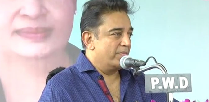 Kamal Hassan's Hot Speech in Sivaji Memorial Inauguration Video