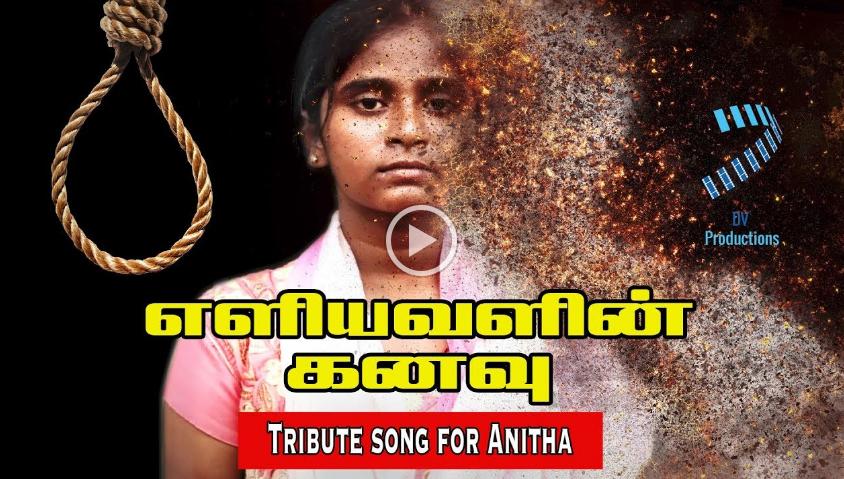 Eliyavalin Kanavu - Tribute song for Anitha
