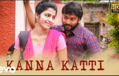 Kaalakkoothu Movie Video Song