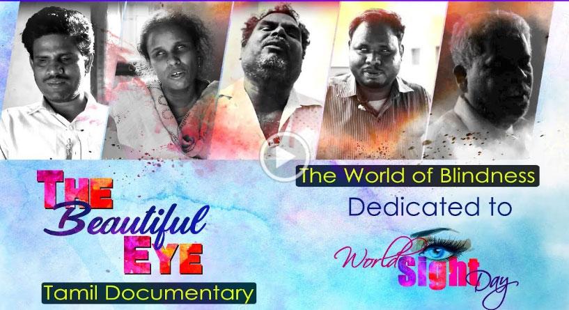 'The Beautiful Eye' Tamil Documentary