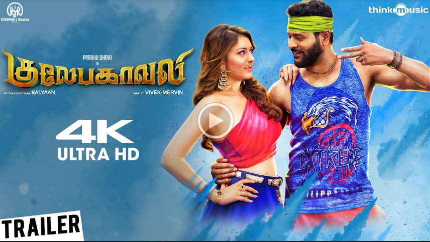 Gulaebaghavali Movie Trailer