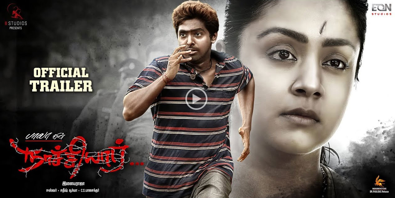Naachiyaar Movie Trailer