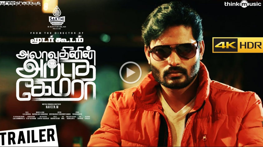 Alaudhinin Arputha Camera Trailer