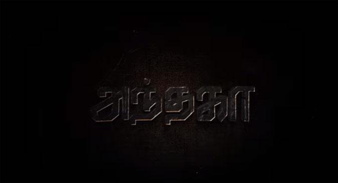 Andhaka Movie Trailer