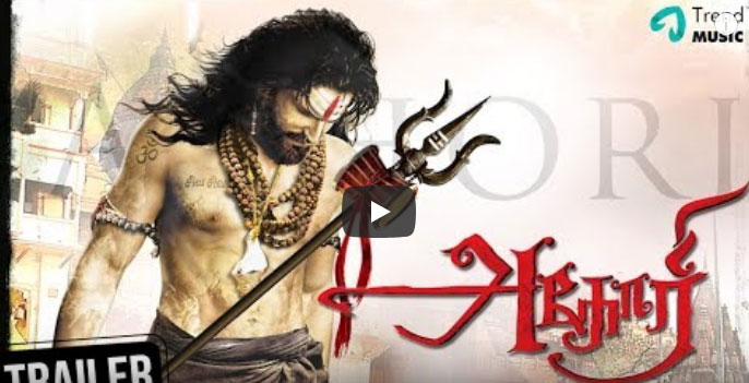 Aghori Movie Trailer